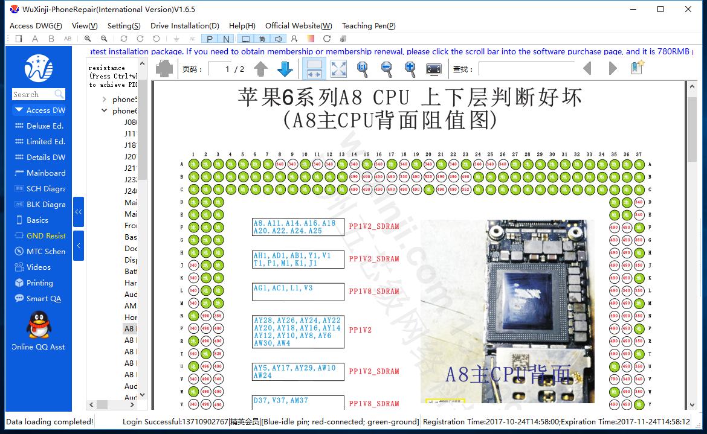 نرم افزار دانگل wuxinji