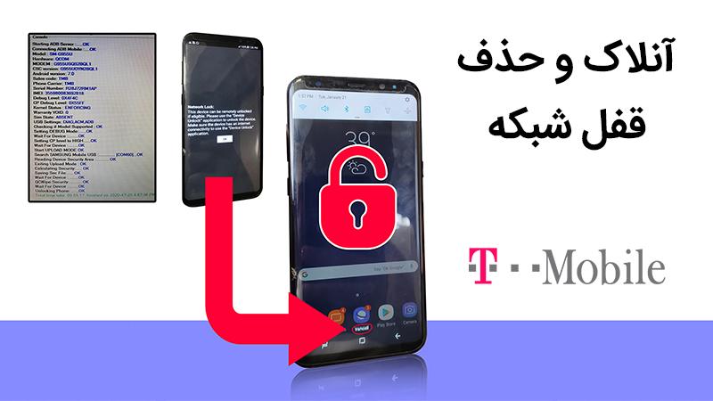 آنلاک و حذف قفل شبکه اپراتور تی موبایل T-Mobile
