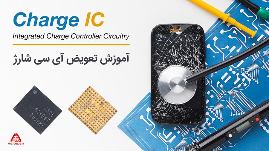 آموزش رایگان تعویض آی سی شارژ یا شارژ کنترلر گوشی موبایل به صورت کامل