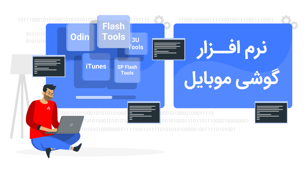 آموزش نرم افزار