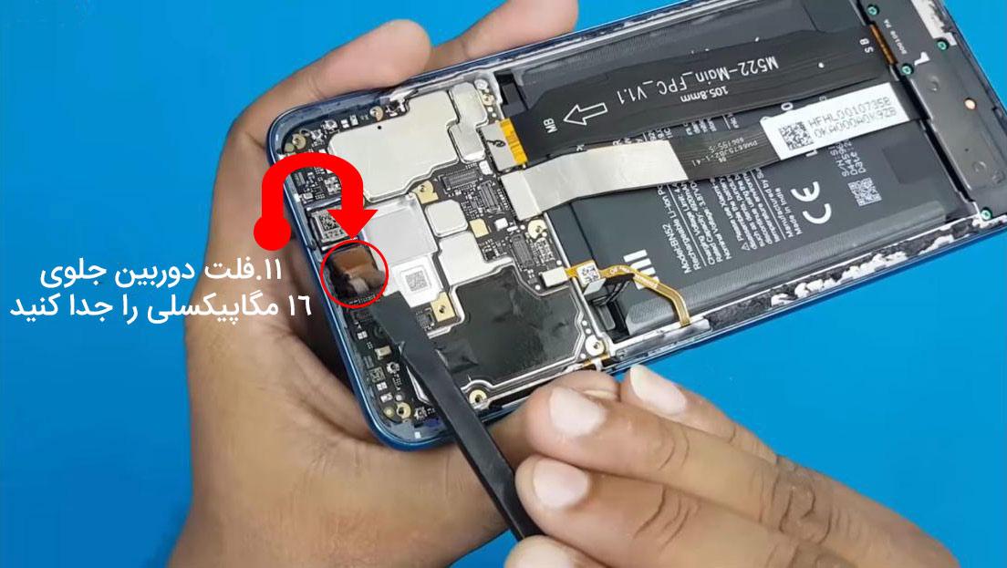 دوربین جلو Redmi Note 9 Pro