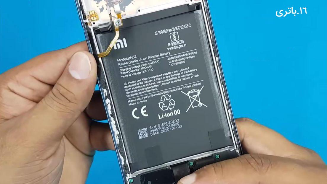 باتری Redmi Note 9 Pro