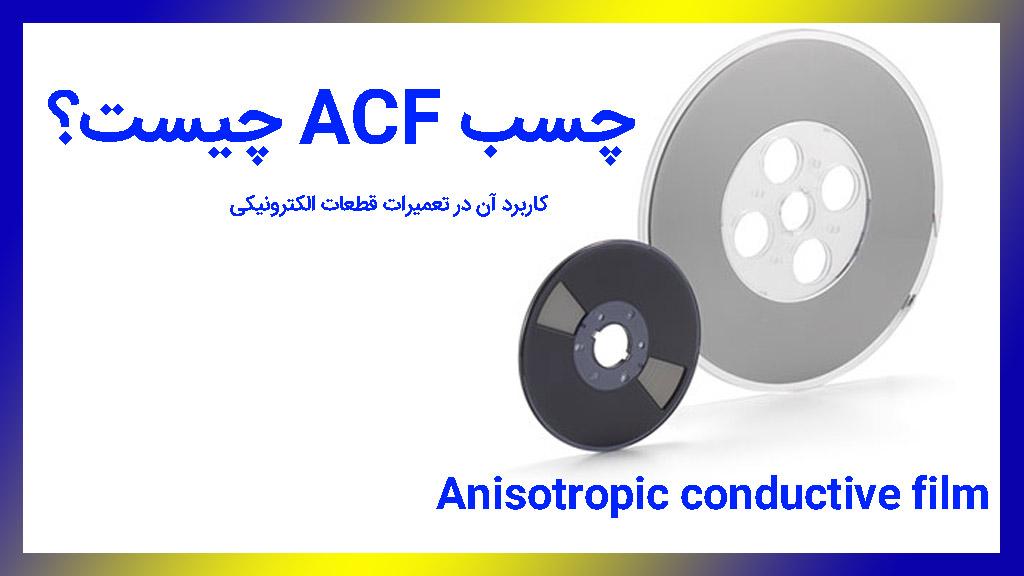 چسب ACF