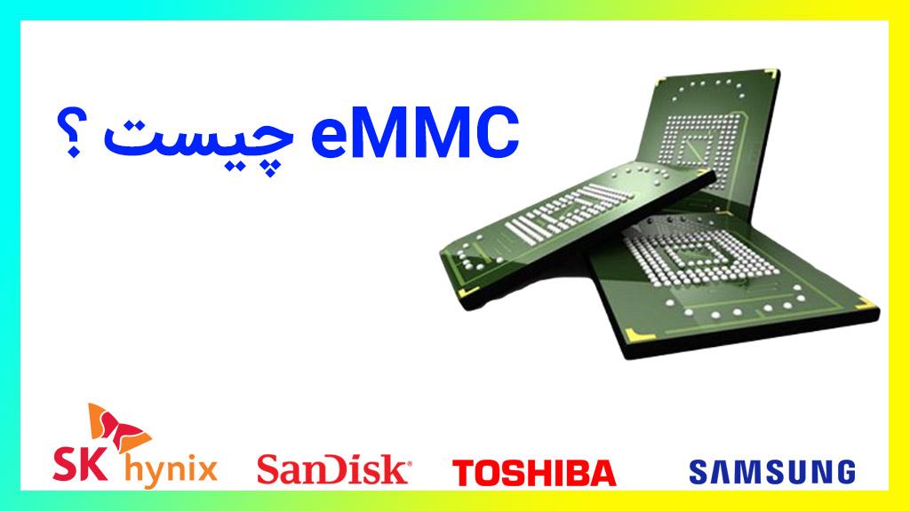 eMMC چیست