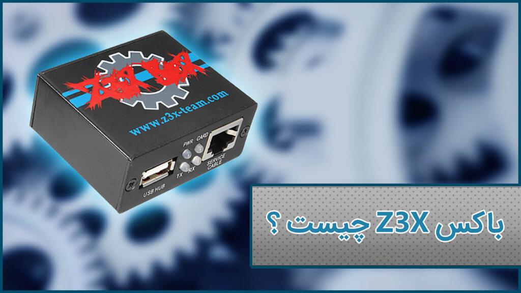باکس Z3X چیست