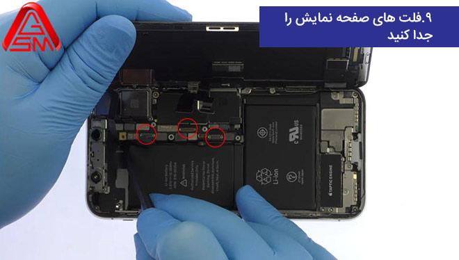 فلت های iPhone X