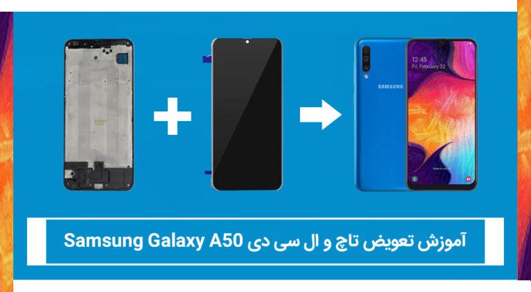 آموزش تعویض تاچ و ال سی دی Samsung Galaxy A50 | سامسونگ گلکسی ای 50