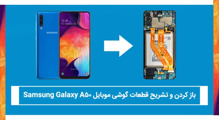 آموزش باز کردن و تشریح قطعات گوشی موبایل Samsung Galaxy A50   سامسونگ گلکسی ای 50
