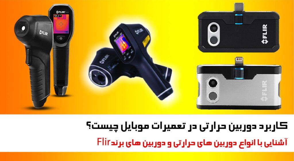 دوربین حرارتی تعمیرات موبایل