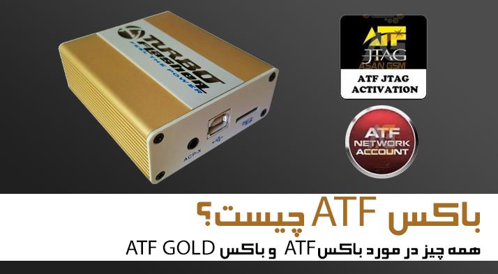 باکس ATF