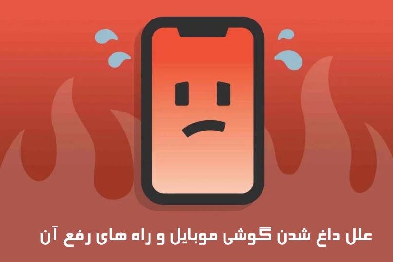 علل داغ شدن گوشی موبایل