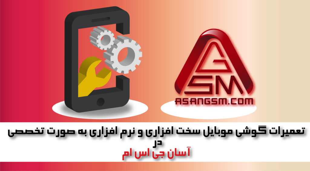 خدمات تعمیرات موبایل آسان جی اس ام