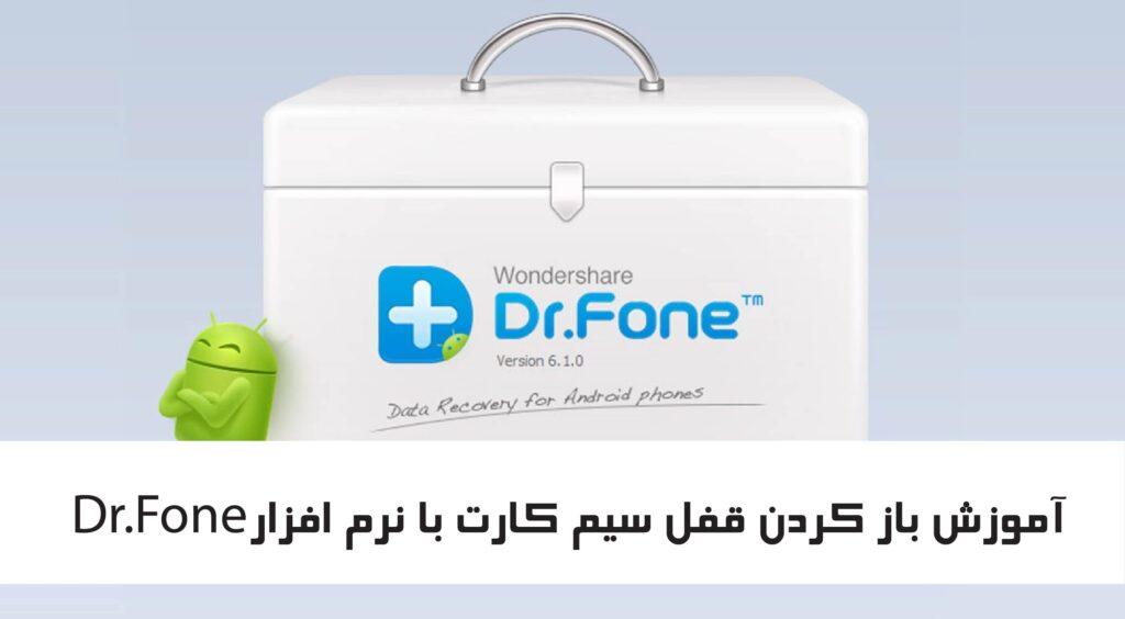 آموزش نرم افزار dr.fone