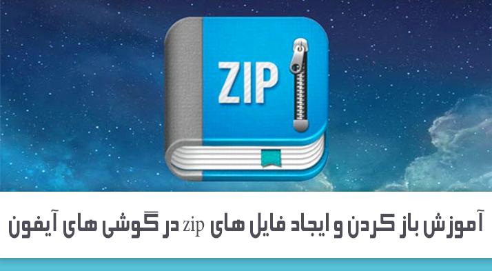 آموزش باز کردن و ایجاد فایل های zip در گوشی های آیفون