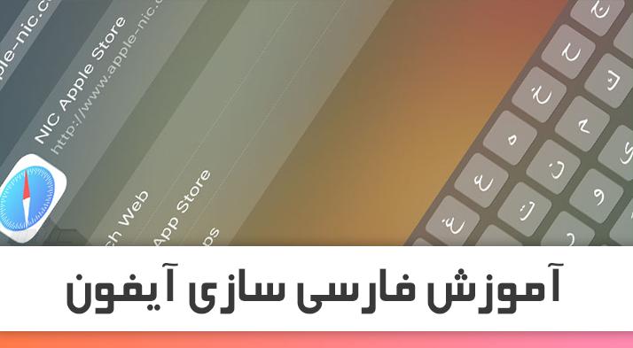 آموزش فارسی سازی آیفون