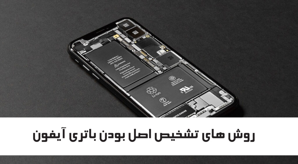 اصل بودن باتری ایفون