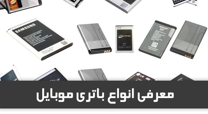معرفی انواع باتری موبایل