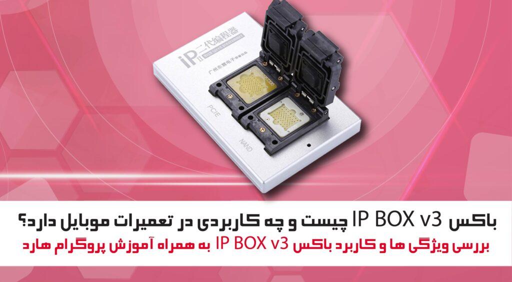 معرفی باکس IP BOX v3
