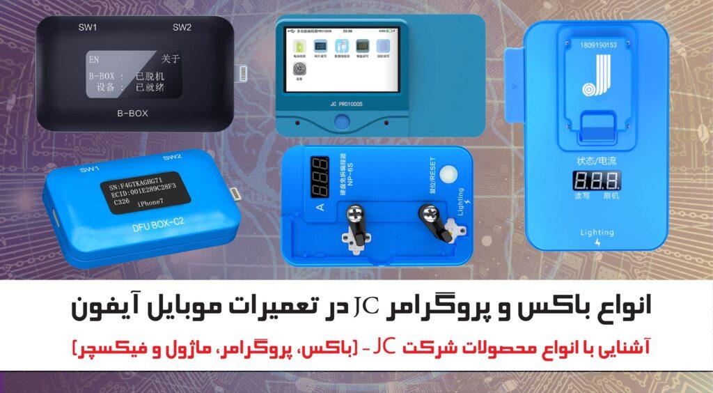 انواع باکس و پروگرامر JC