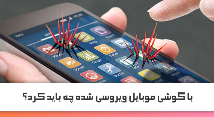 با گوشی موبایل ویروسی شده چه باید کرد؟