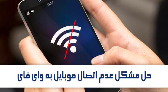 حل مشکل عدم اتصال موبایل به وای فای
