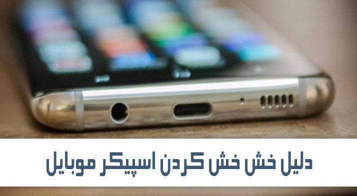 دلیل خش خش کردن اسپیکر موبایل: