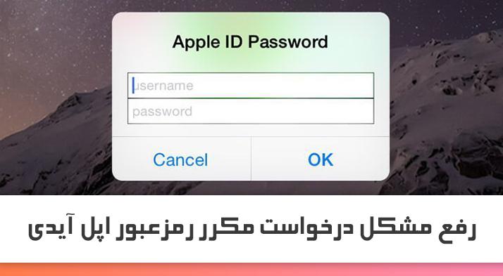 رفع مشکل درخواست مکرر رمزعبور اپل آیدی