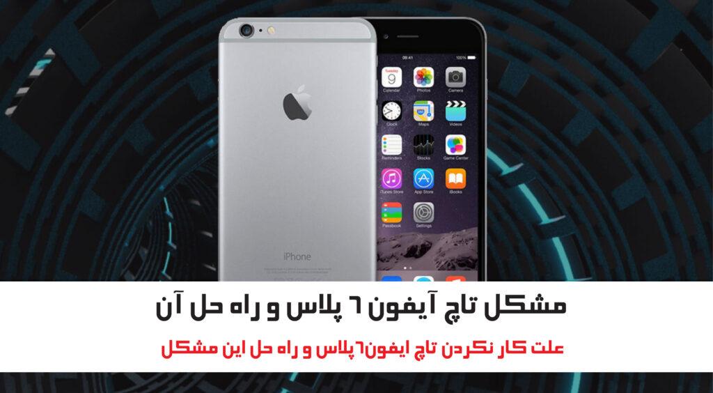 حل مشکلات تاچ گوشی های ایفون 6 پلاس