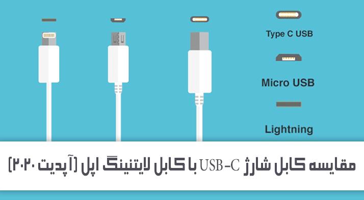 مقایسه کابل شارژ USB-C با کابل لایتنینگ اپل (آپدیت 2020)