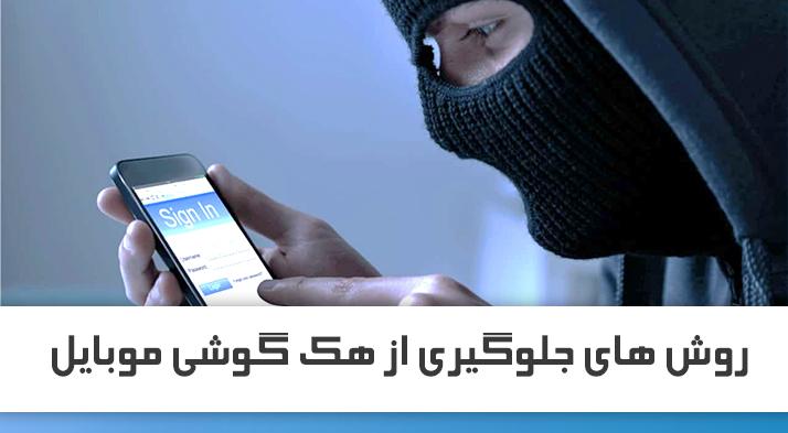 روش های جلوگیری از هک گوشی موبایل