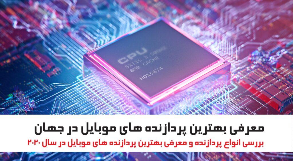 بهترین پردازنده موبایل در سال 2020