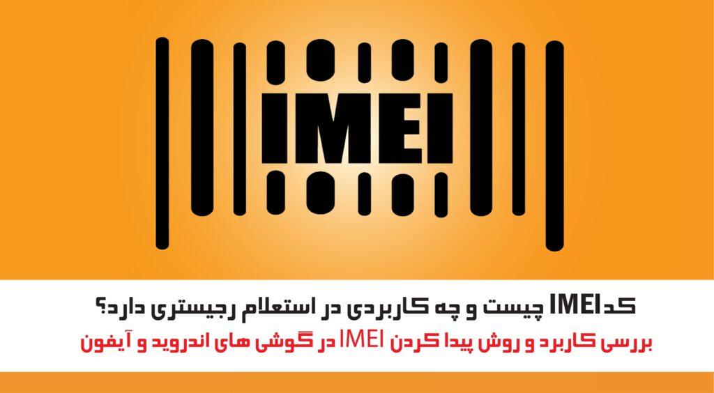 کد IMEI چیست