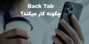 قابلیت بک تب Back Tab در آیفون ios 142