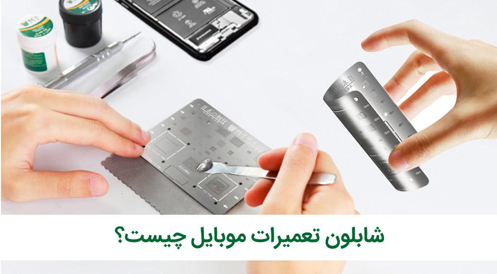 شابلون تعمیرات موبایل چیست
