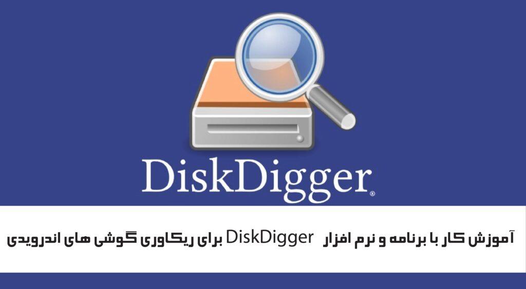 نرم افزار و برنامه DiskDigger