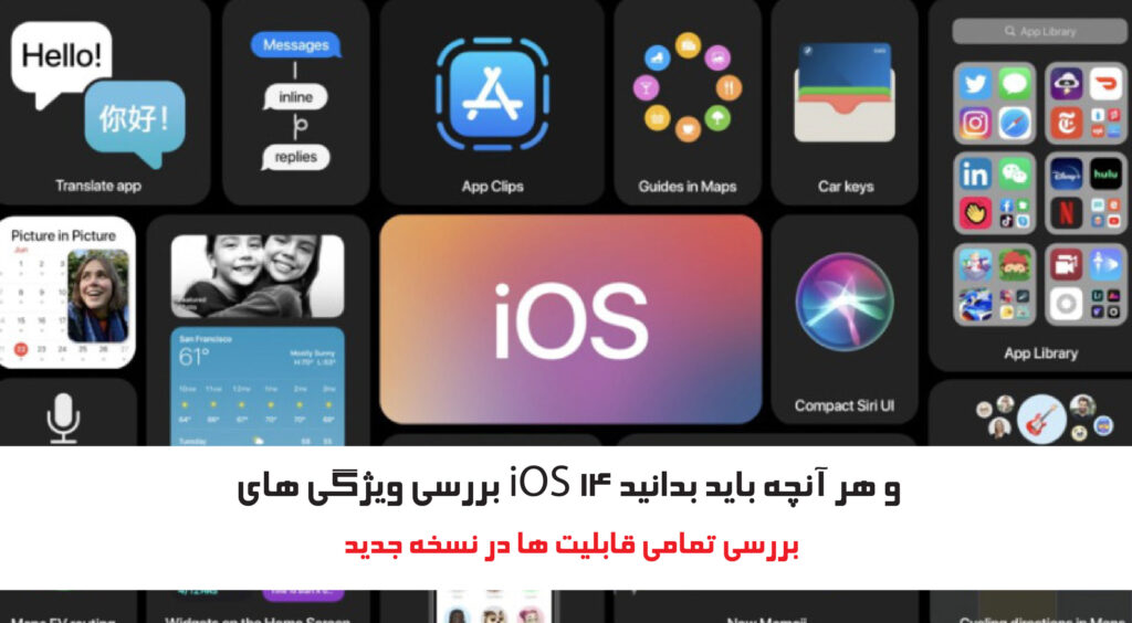 نسخه جدید IOS14