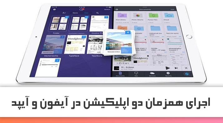 اجرای همزمان دو اپلیکیشن در آیفون و آیپد