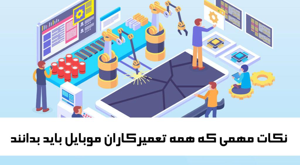 بازارکار تعمیرات موبایل