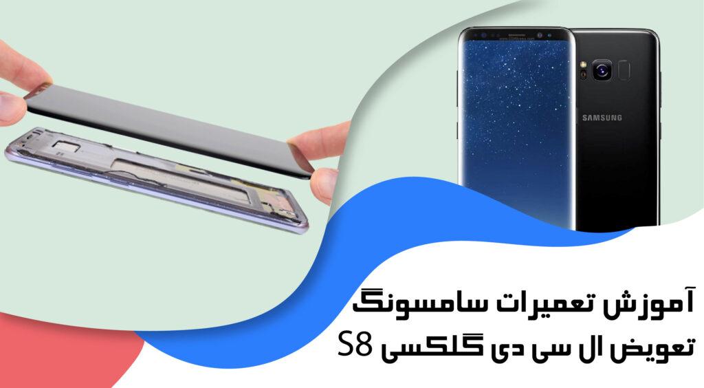 تعویض ال سی دی S8