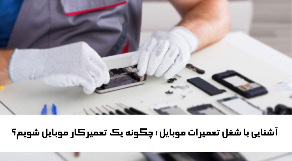 شغل تعمیرات موبایل در ایران