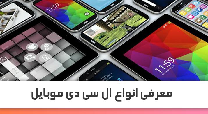 معرفی انواع ال سی دی موبایل