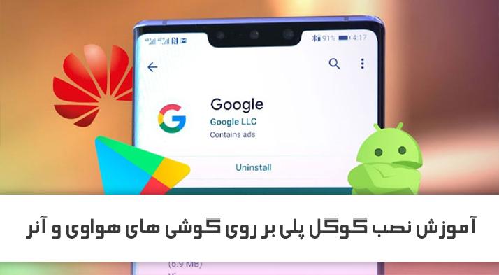 آموزش نصب گوگل پلی