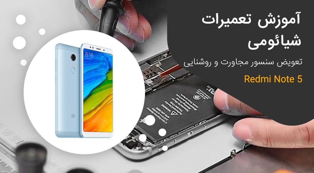 آموزش تعمیر سنسور نور و مجاورت ردمی نوت 5 شیائومی Redmi Note 5