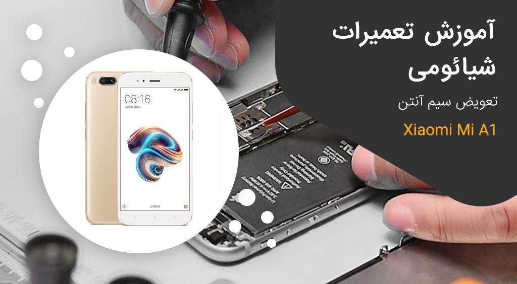 آموزش تعمیرات شیائومی، تعویض سیم آنتن گوشی Mi A1