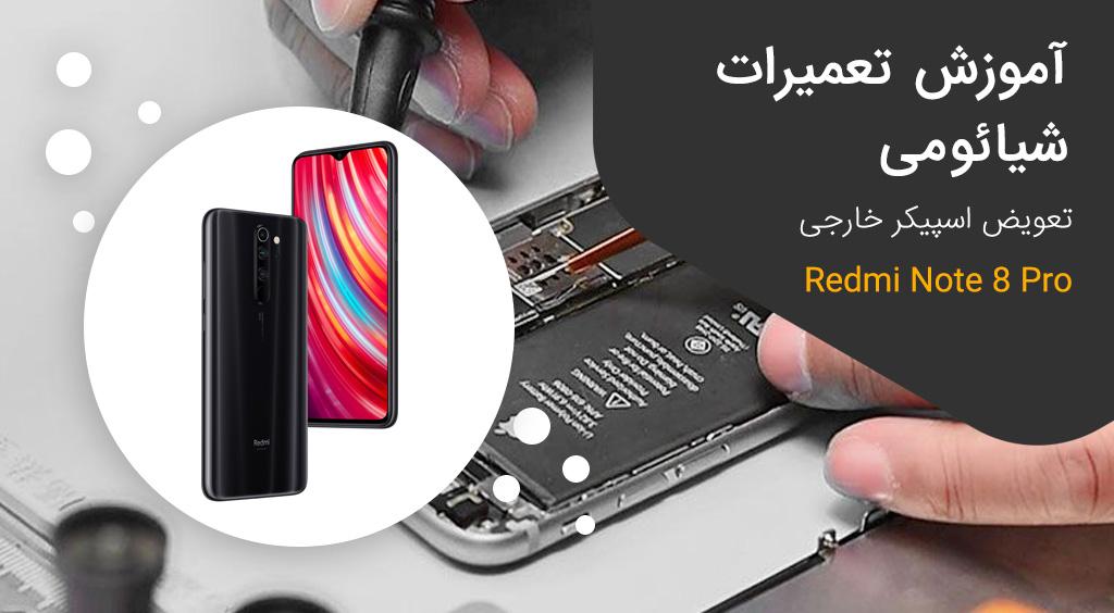 آموزش تعویض و تعمیر اسپیکر خارجی شیائومی ردمی نوت 8 پرو Redmi Note 8 Pro