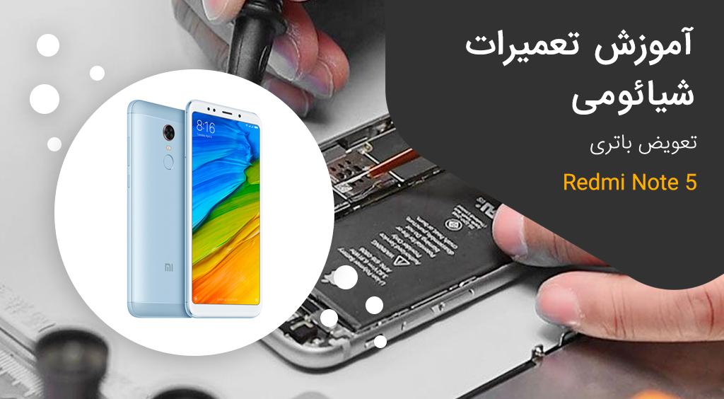 آموزش تعمیرات شیائومی تعویض باتری گوشی ردمی نوت Redmi Note 5 -5
