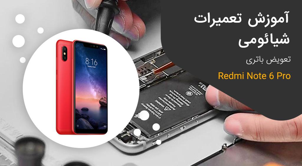 آموزش تعویض باتری گوشی شیائومی ردمی نوت 6 پرو Xiaomi Redmi Note 6 Pro