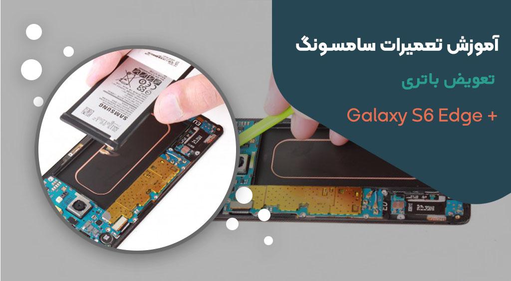 تعویض باتری S6 Edge پلاس - کاور