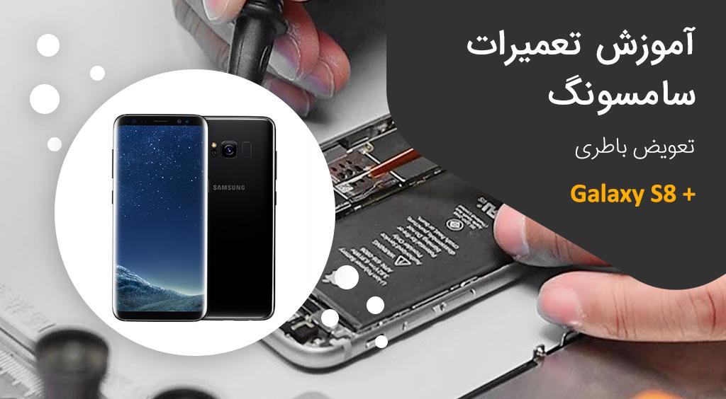 تعویض باتری S8 پلاس - کاور