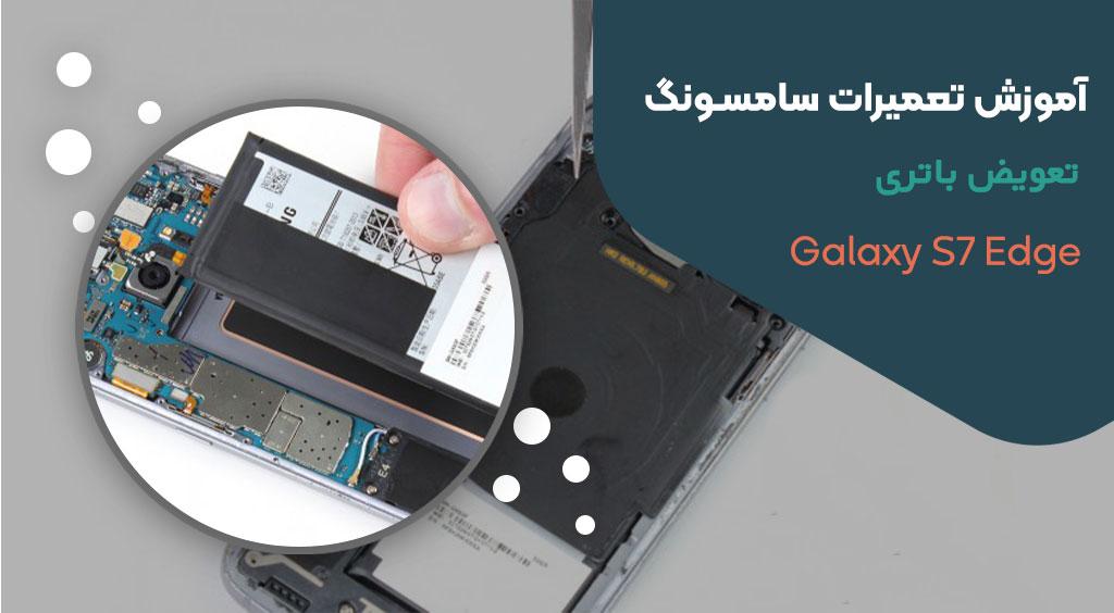 تعویض باتری S7 Edge - کاور